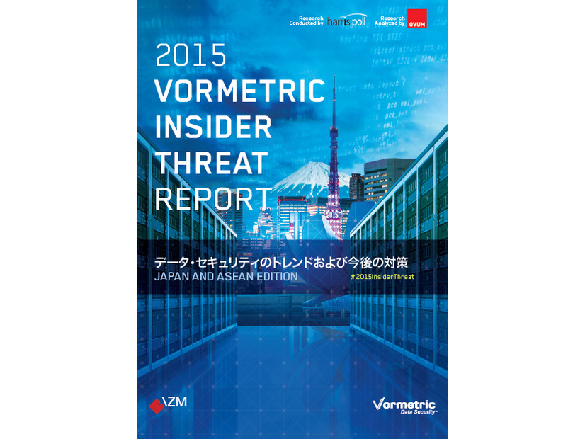 「2015 Insider Threat Report Japan and ASEAN edition(日本/ASEAN版)」