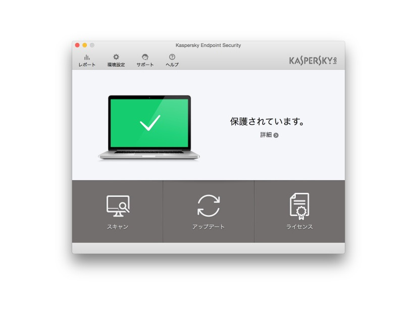 Kaspersky Endpoint Security for Macの画面イメージ