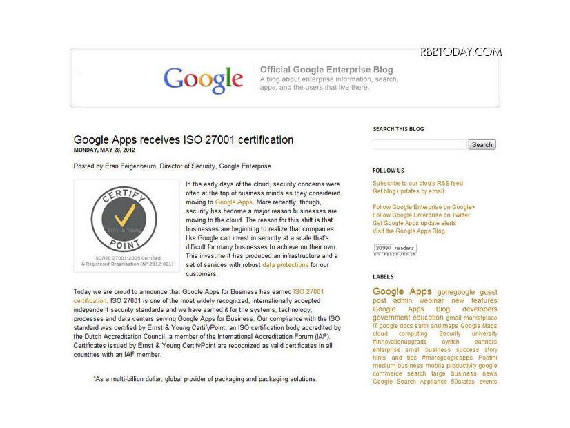 google apps for business がiso27001の認証を取得 厳格なセキュリティ