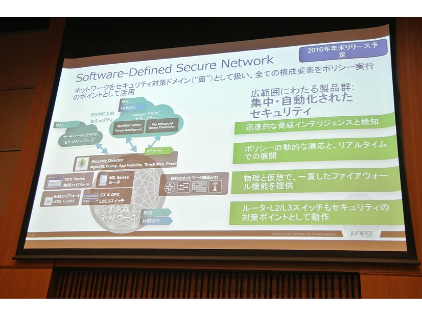 「Sky Advanced Threat Prevention(Sky ATP)」による検知とブロック
