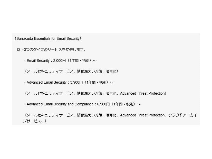 「Barracuda Essentials for Email Security」のタイプと価格