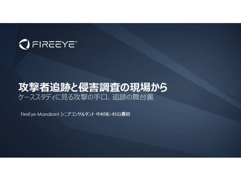 Cyber Defense Live Tokyo 2019 事前入手資料