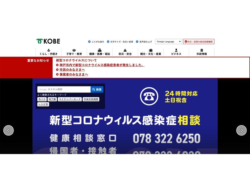 神戸 市 コロナ 情報