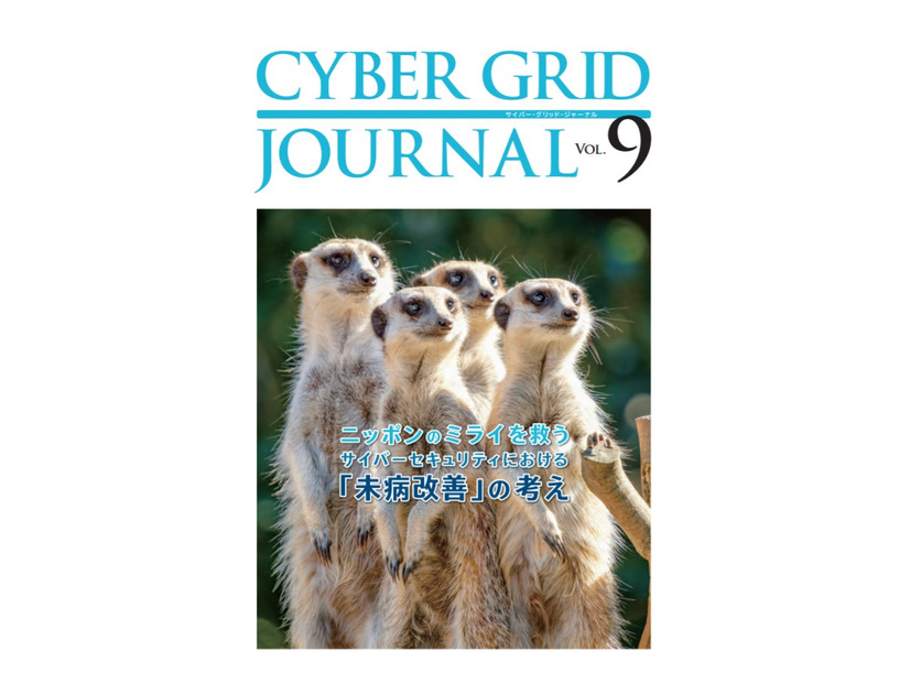 「CYBER GRID JOURNAL VOL.9」