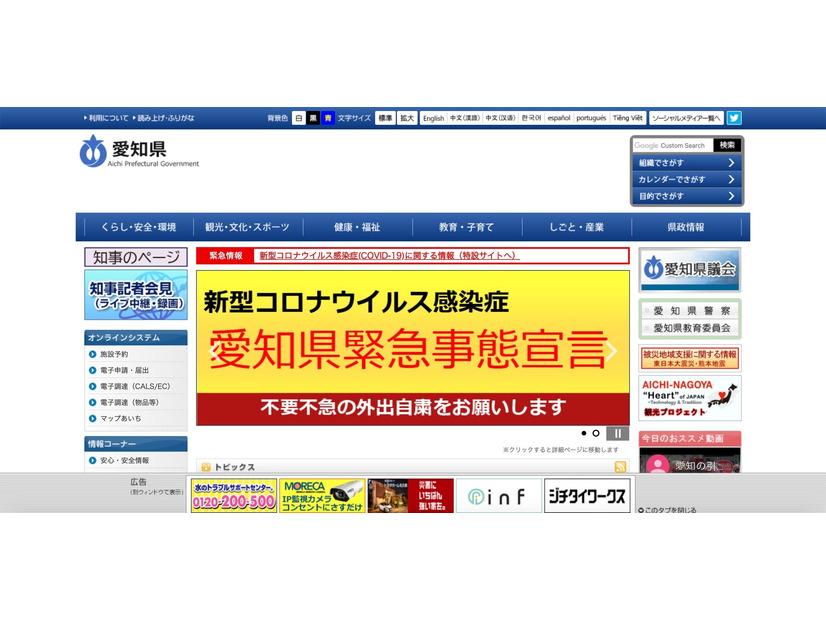 愛知 県 新型 コロナ ウイルス 感染 者