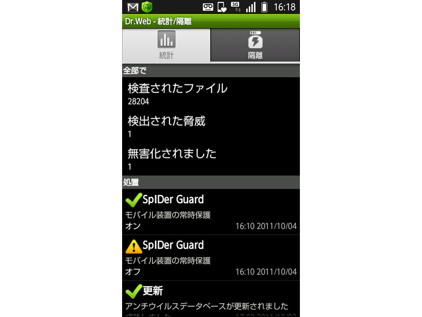 「Dr.WEB アンチウイルス for Android」スキャン結果画面