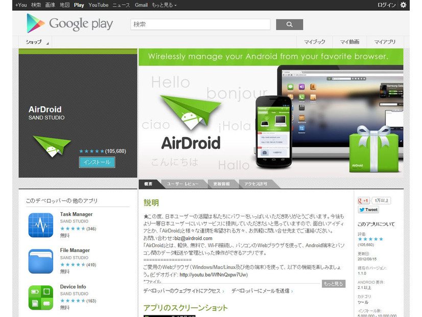 「AirDroid」アプリのサイト(Google Play)