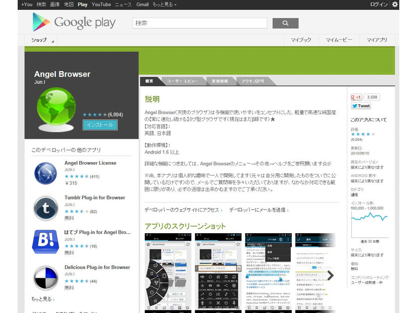 「Angel Browser」のサイト(Google Play)