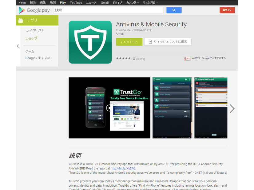 Google Play上の「Antivirus & Mobile Security」ページ