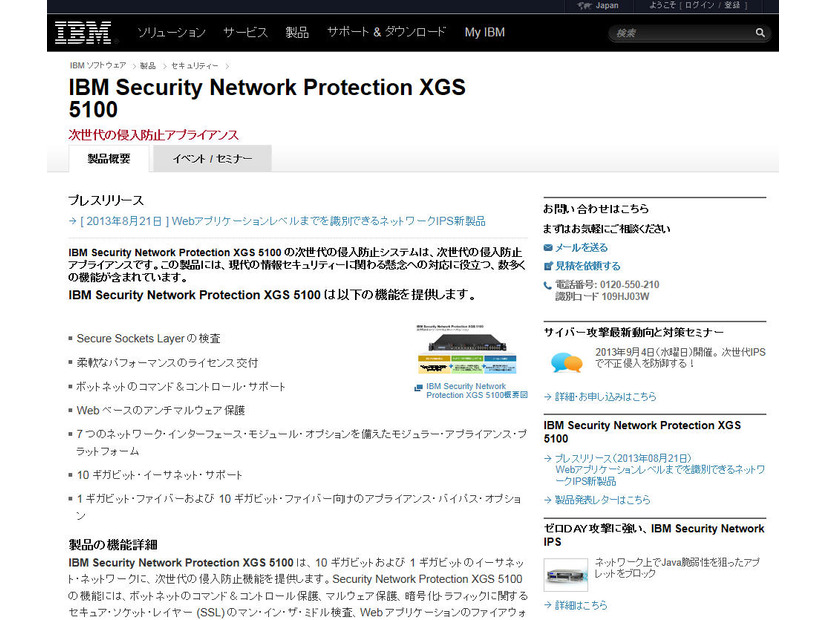 「IBM Security Network Protection XGS 5100」の製品サイト