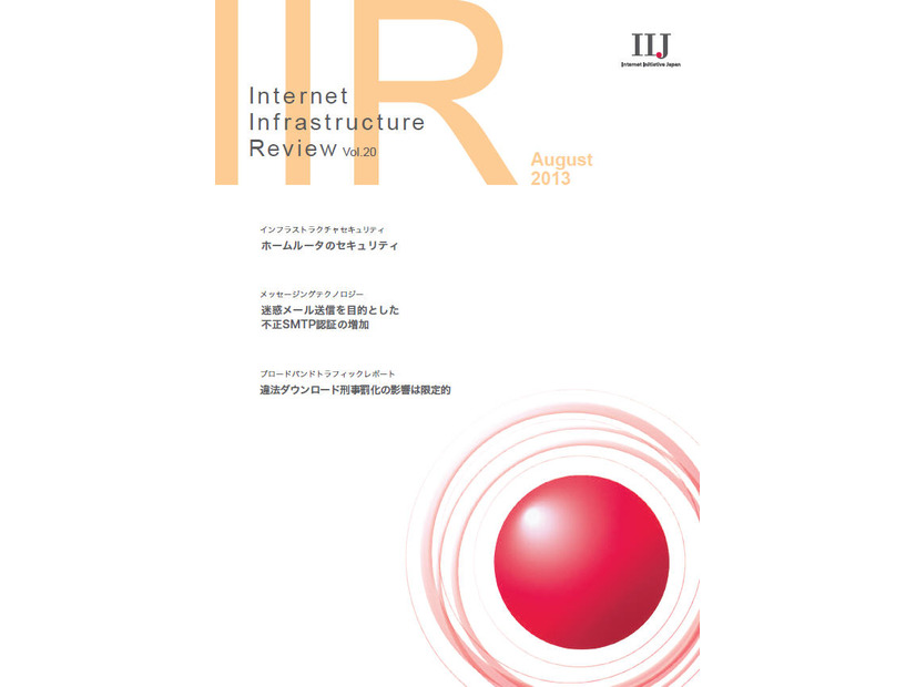 「Internet Infrastructure Review(IIR)」Vol.20