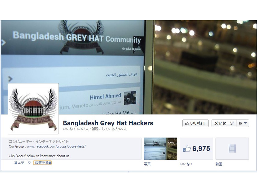 Bangladesh Grey Hat Hackers の公式Facebookページ