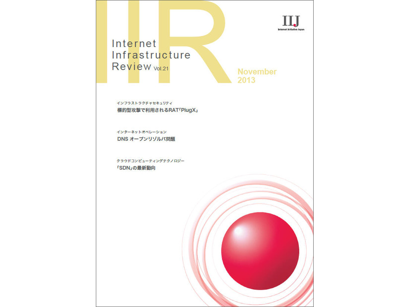 「Internet Infrastructure Review(IIR)」Vol.21