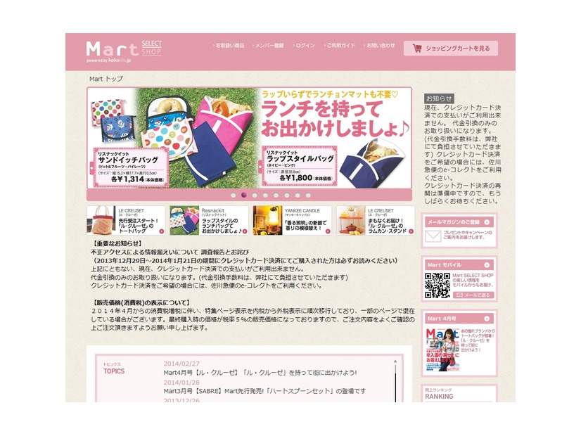 「Mart SELECT SHOP」トップページ