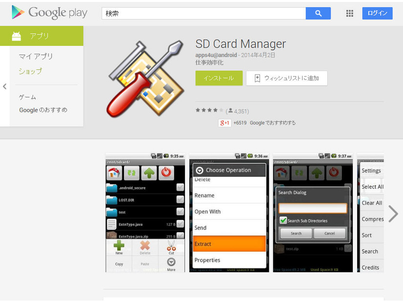 「SD Card Manager」のサイト(Google Play)