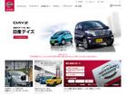 日産自動車、不正アクセスによりホームページの一部プログラムが改ざん