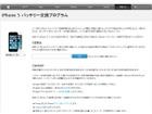 アップル、iPhone 5のバッテリーに一部不具合!無償交換プログラム