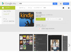 Android版アプリ「Kindle」に暗号通信の盗聴などが行われる脆弱性(JVN)