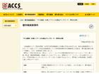 「マケン姫っ!通」の動画を「FC2」で公開した容疑で逮捕(ACCS)