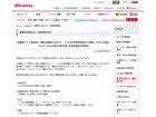 NTTドコモ、北海道で通信障害が発生