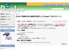 「Drupal」の脆弱性でWebサイトの改ざんなどを受ける可能性(JPCERT/CC)