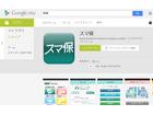 Android版アプリ「スマ保」に暗号通信の盗聴などが行われる脆弱性(JVN)
