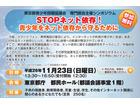 青少年をネット依存から守るためのシンポジウム、東京都庁で11/23開催