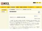「不良プロキシサーバ」を一斉摘発、海賊版を使用していた2業者を逮捕(ACCS)