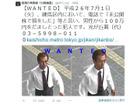 息子を装った電話詐欺事件の被疑者画像~警視庁公開捜査twitter