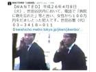 詐欺事件の被疑者画像を公開~警視庁公開捜査twitter
