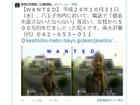 八王子市内で発生した詐欺事件の被疑者画像~警視庁公開捜査twitter