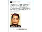 過去の未解決事件の犯人の写真を警視庁twitterで改めて公開