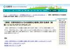 東京都日野市が防犯カメラに関する条例へのパブリックコメントを募集中