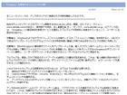 Dropboxのファイルリンク機能をマルウェア感染に悪用する例を確認(アンラボ)