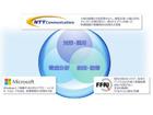 3社の協業により、日本独自のセキュリティ対策サービスを提供へ(NTT.Com、日本マイクロソフト、FFRI)