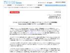 NTTドコモ向けにモバイル・シンクライアントを提供開始(CTCSP)
