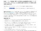 データロスとダウンタイムによる損失、日本の企業では約2億1,900万円に(EMCジャパン)