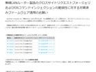 複数のASUS製無線LANルータにOSコマンドを実行される脆弱性(JVN)