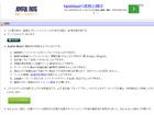 KENT-WEB製の掲示板ソフトウェアにファイルを削除されるなどの脆弱性(JVN)