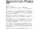 IoT時代を見据えIBMとジュニパーネットワークスが協業(日本IBM、ジュニパーネットワークス)