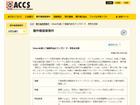 漫画「LIAR GAME」をShareで公開していた男性を逮捕(ACCS)