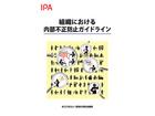 「組織における内部不正防止ガイドライン」の新版を公開(IPA)