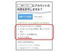 勝手に宣伝ツイート、東京都が「アプリ連携」に注意呼びかけ