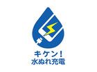 「キケン!水ぬれ充電」、キャリア各社が共通の啓発ロゴ・キャッチフレーズを新設