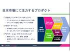 社長に本富氏を迎え、日本市場の販売活動を強化(デジタルガーディアン)