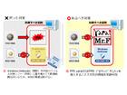 個人・SOHO向けセキュリティソフトの月額版を発売、ISPへの販路拡大を狙う(FFRI)