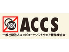 地図ソフトをオークションで販売、オンラインストレージで提供の男性を逮捕(ACCS)