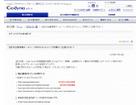 「OMC Plus」を騙るフィッシング詐欺、新たなサイトが出現
