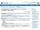 防犯・防災アンケートを騙る不審電話に注意呼びかけ……江戸川区