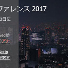 「PacSec 2017」を11月1~2日に開催、「Mobile Pwn2Own」も実施(PacSec)